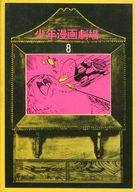 少年漫画劇場?西部劇?サボテン君・弾丸トミー・死神小僧キム(8) / アンソロジー