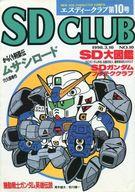 ランクB)10)SDクラブ / アンソロジー