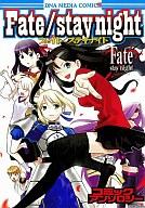 Fate/stay nightコミックアンソロジー(DNAメディアC)(1) / アンソロジー