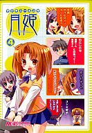マジキュー4コマ 月姫(4) / アンソロジー
