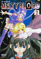 MELTY BLOOD ゲームコミック(2) / アンソロジー