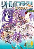 リトルバスターズ!エクスタシー 4コマMAXIMUM(1) / アンソロジー