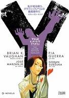 Y:THE LAST MAN(4) / ピア・ゲラ