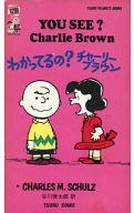 わかってるの?チャーリーブラウン / チャールス・M・シュルツ/谷川俊太郎