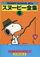 スヌーピー全集 Snoopy Sunday 1974(4) / チャールズ・モンロー・シュルツ