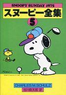 スヌーピー全集 Snoopy Sunday 1975(5) / チャールズ・モンロー・シュルツ