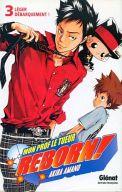 フランス語版)3)Reborn 家庭教師ヒットマンREBORN! / Akira Amano/天野明