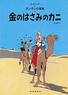 タンタンの冒険 金のはさみのカニ ペーパーバック版 / エルジェ