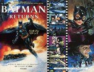 バットマンリターンズ ワーナー映画公式原作コミック  / S.アーウィン