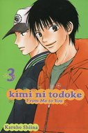 英語版)3)Kimi ni Todoke: From Me to You /君に届け / Karuho Shiina/椎名軽穂