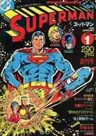 スーパーマン 日本語版(1) / ニール・アダムズ