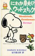 にわか農夫!?ウッドストック スヌーピー(65) / チャールズ・モンロー・シュルツ