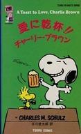 愛に乾杯!!チャーリー・ブラウン / チャールズM・シュルツ