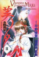 英語版)2)Vampire Princess Miyu: Encounters/吸血姫 美夕 ヴァンパイア ミユ / Narumi Kakinouchi/垣野内成美