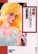 前略・ミルクハウス(文庫版) 全6巻セット / 川原由美子