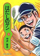 はだしのゲン(集英社漫画文庫版) 全5巻セット / 中沢啓治