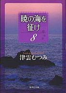 ランクB)暁の海を征け(文庫版) 全8巻セット / 津雲むつみ