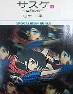 サスケ(文庫版) 全15巻セット / 白土三平