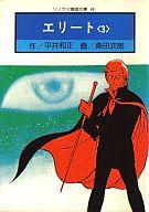 エリート(文庫版) 全3巻セット / 桑田次郎