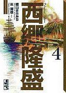 西郷隆盛(文庫版) 全4巻セット / 横山まさみち