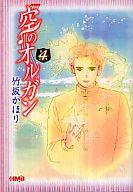 ランクB)空のオルガン(文庫版) 全4巻セット / 竹坂かほり