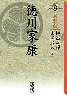 ランクB)徳川家康 新装版 (文庫版) 全8巻セット / 横山光輝