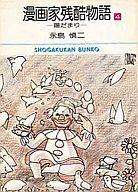漫画家残酷物語(文庫版) 全4巻セット / 永島慎二