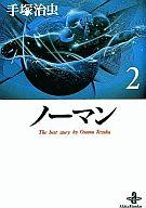 ノーマン(文庫版)全2巻セット / 手塚治虫