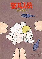 聖凡人伝(奇想天外文庫)全10巻セット / 松本零士