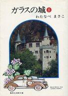 ガラスの城(集英社漫画文庫版)全8巻セット / わたなべまさこ