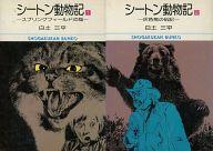 シートン動物記(文庫版) 全2巻セット / 白土三平