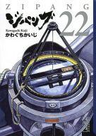 ランクB)ジパング(文庫版) 全22巻セット / かわぐちかいじ