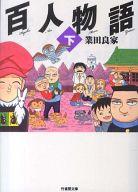 ランクB)百人物語(文庫版) 全2巻セット / 業田良家