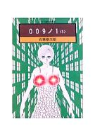 009ノ1(朝日ソノラマ文庫版) 全5巻セット / 石森章太郎