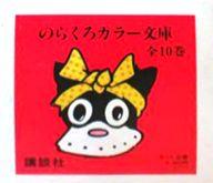のらくろカラー文庫(文庫版)化粧箱入り 全10巻セット / 田河水泡