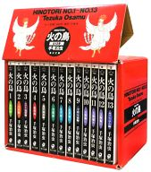 火の鳥(文庫版)全13巻セット 化粧箱(箱は赤色・表に火の鳥の白色のシルエット付)付 / 手塚治虫