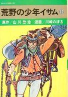荒野の少年イサム(文庫版) 全12巻セット / 川崎のぼる
