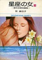 星座の女(文庫版) 全3巻セット / 牧美也子