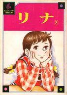 リナ(ちばてつや漫画文庫) 全3巻セット / ちばてつや
