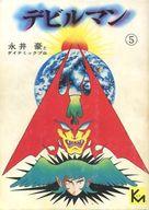 デビルマン(文庫版) 全5巻セット / 永井豪
