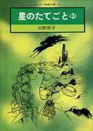 星のたてごと(文庫版) 全3巻セット / 水野英子