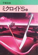 ミクロイドS(文庫版) 全3巻セット / 手塚治虫
