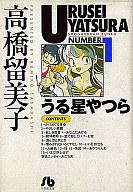 うる星やつら(文庫版)全18巻セット / 高橋留美子