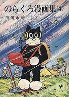 のらくろ漫画集(文庫版) 全4巻セット / 田河水泡
