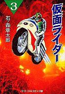仮面ライダー(文庫版)全3巻セット / 石ノ森章太郎
