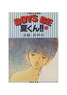 Boys be夏くん!!(文庫版) 全4巻セット / 立原あゆみ