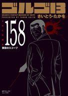 ★未完)ゴルゴ13(SPコミックスコンパクト)  1~158巻セット / さいとう・たかを