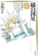 綿の国星(文庫版)全4巻セット / 大島弓子