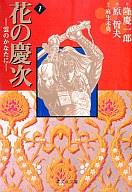 花の慶次-雲のかなたに-(文庫版) 全10巻セット / 原哲夫