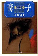奇子(文庫版) 全2巻セット / 手塚治虫